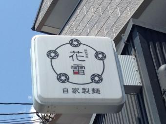 NagaokakyoHanarai_001.jpg