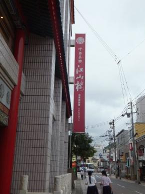 NagasakiKouzanrou_002_org.jpg