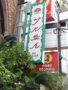 NagasakiTsuruchan_007_org.jpg
