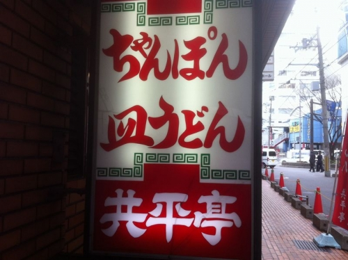 NakazakichoKyoheitei_003_org.jpg