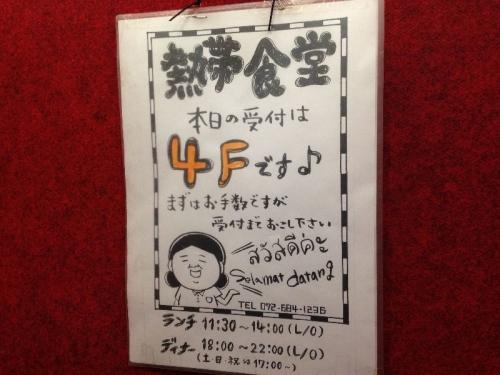 NettaiTakatsuki_002_org.jpg