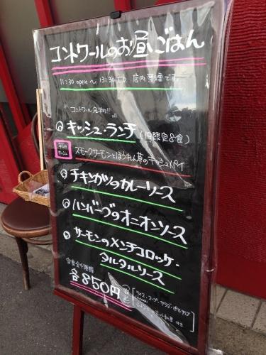 NishiojiComptoir_000_org.jpg