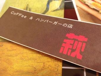 NishiojiHagi_008_org.jpg