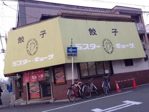 NishiojiMrGyoza_000_org.jpg