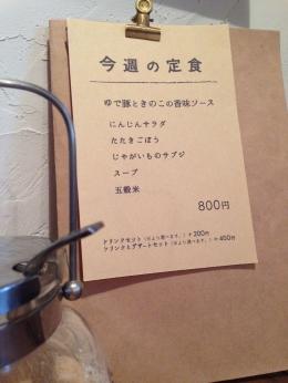 NishiojiOikeMugi_004_org.jpg