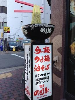 NorioNambanaka_000_org.jpg