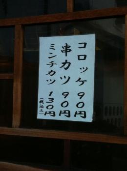 Okageyokocho_013_org.jpg