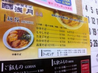 OkayamaAsaduki_002_org.jpg