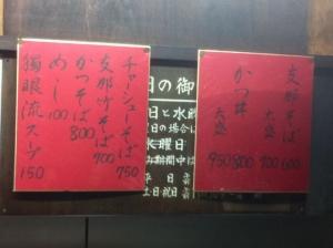 OkayamaDatesoba_004_org.jpg