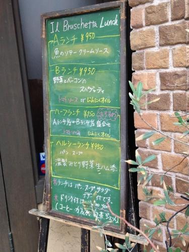OkayamaIlBruschetta_001_org.jpg