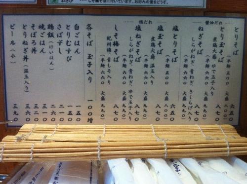 OkayamaTorisobaOta_000_org.jpg