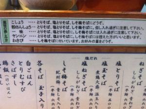 OkayamaTorisobaOta_001_org.jpg
