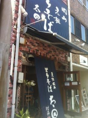 OkayamaTorisobaOta_007_org.jpg