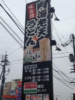 OmotoHonzan_002_org.jpg
