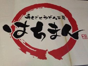 Sakai8man_001_org.jpg