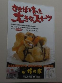 Sasebo8noya_001_org.jpg
