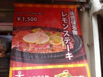 Sasebo8noya_010_org.jpg