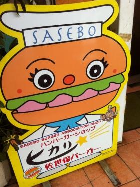 SaseboHikari_012_org.jpg