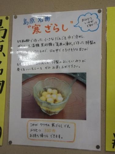 ShimabaraKanzarashi_001_org.jpg
