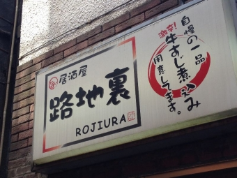 ShinagawaRojiura_006_org.jpg