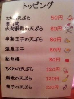 ShinmachiYamato_001_org.jpg