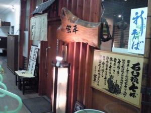 ShinsaibashiSohei_001_org.jpg
