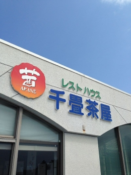 Shirahama1kjo_003_org.jpg