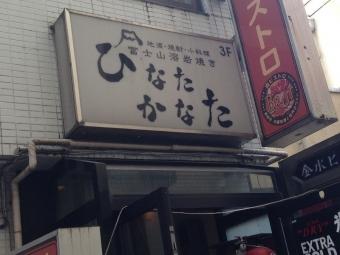 TachikawaHitanaKanata_001_org.jpg