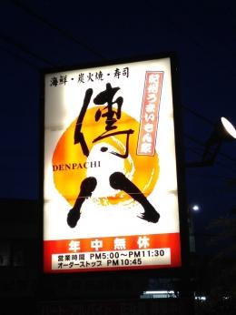 TanabeDen8_001_org.jpg