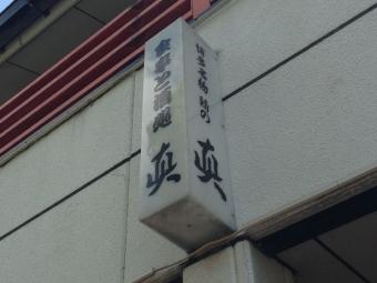 TenjinMakoto_003_org.jpg