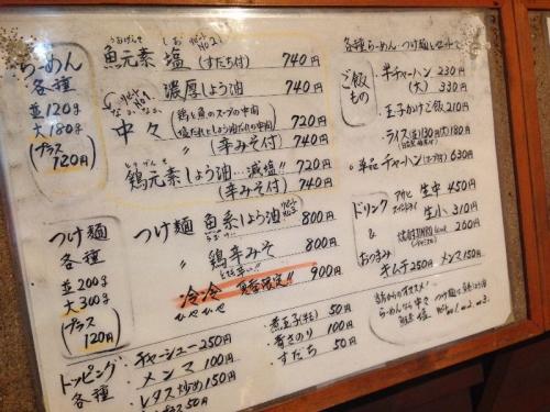 TenmaMengenso_002_org.jpg