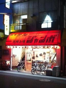 TojiinJumbo_013_org.jpg