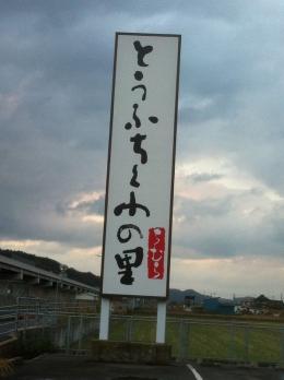 ToufuchikuwaChimura_008_org.jpg
