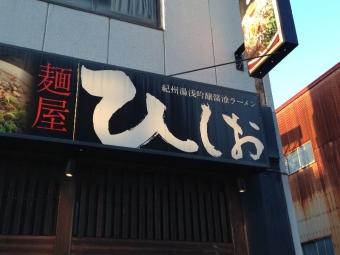 WakayamaHishio_001_org.jpg