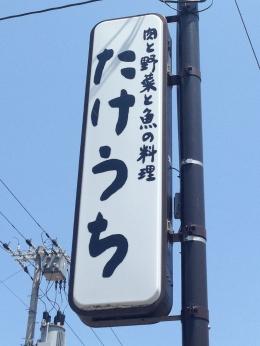 YabuTakeuchi_001_org.jpg