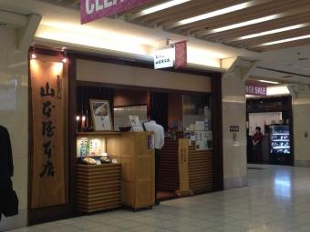 YamamotoyaHontenEsca_000_org.jpg