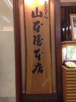 YamamotoyaHontenEsca_001_org.jpg