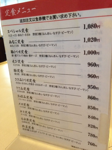 YamatokoriyamaEbisuya_005_org.jpg