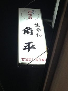 YokohamaKadohei_000_org.jpg