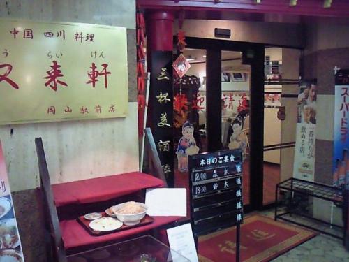 YuraiOkayamaST_002_org.jpg