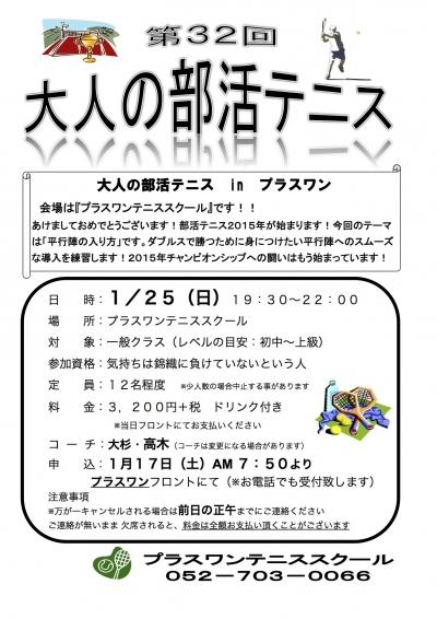 第32回大人の部活テニス(P1) 1月(2015年) Sheet1
