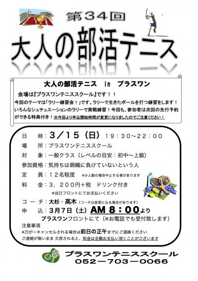 第34回大人の部活テニス(P1) 3月(2015年) Sheet1