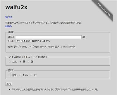 waifu2xpage.jpg