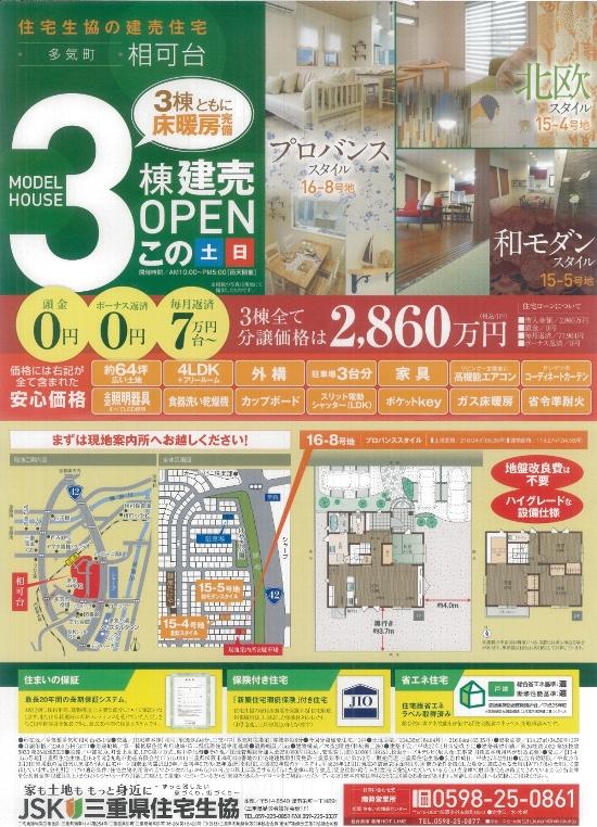 550H27年2月7日OPEN相可台16番8モデルハウス広告JPEG
