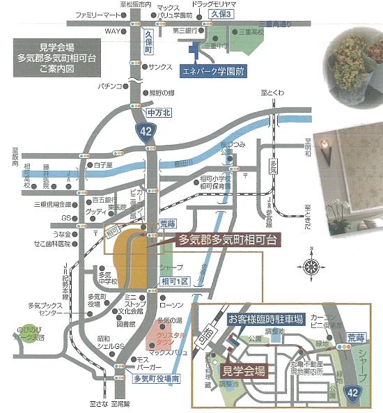 44番4見学会 地図550