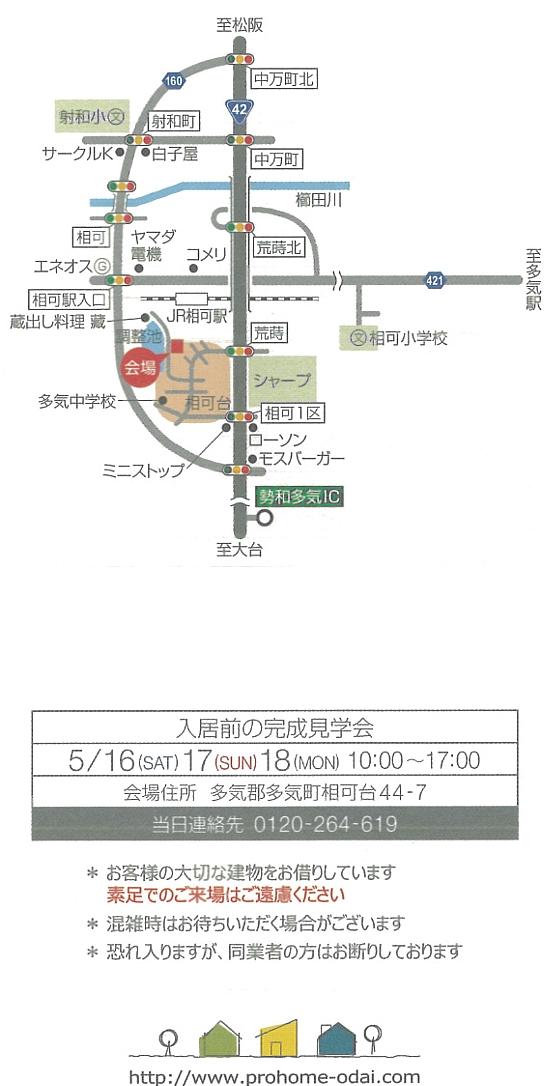 プロホーム大台 見学会 地図550