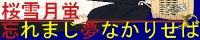 banner_yumeji.jpg