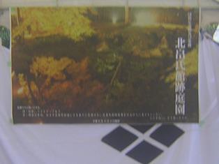 2014_11_24_談山神社→松阪_148_convert