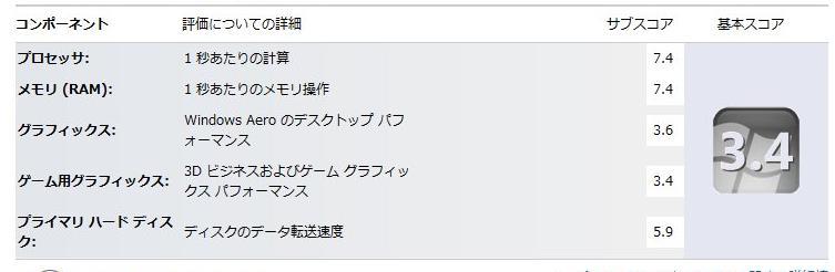 2014_12_31_グラボ・モニタ・電源交換_46_convert