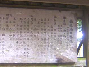 2015_02_02_油日神社・柘植_046_convert